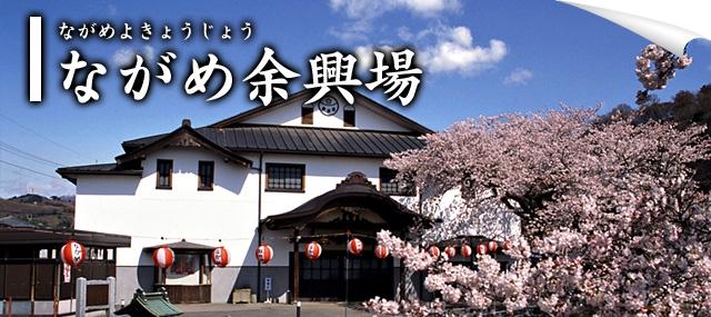 nagame_1